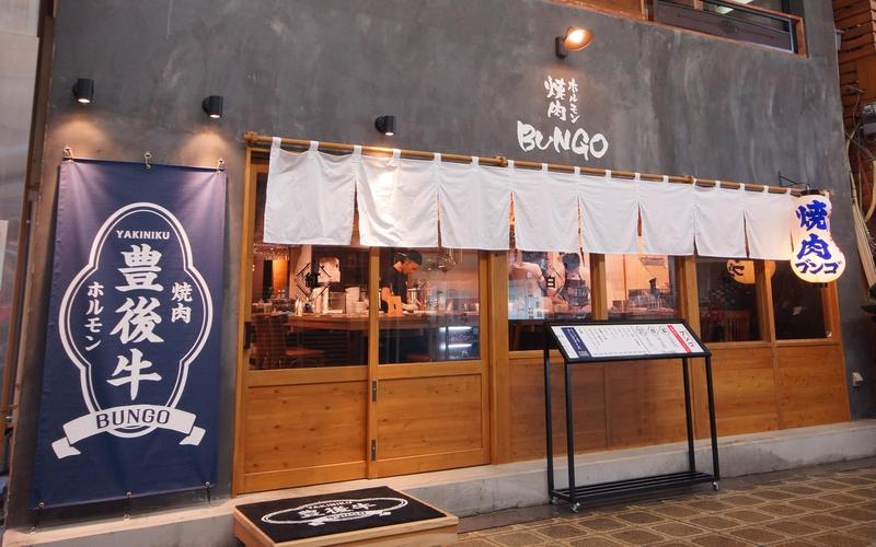 焼肉ホルモンBUNGO堺東店