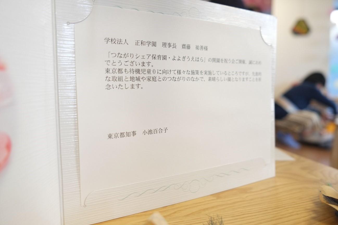 開園を祝う会では東京都知事小池百合子氏より祝電が届けられた