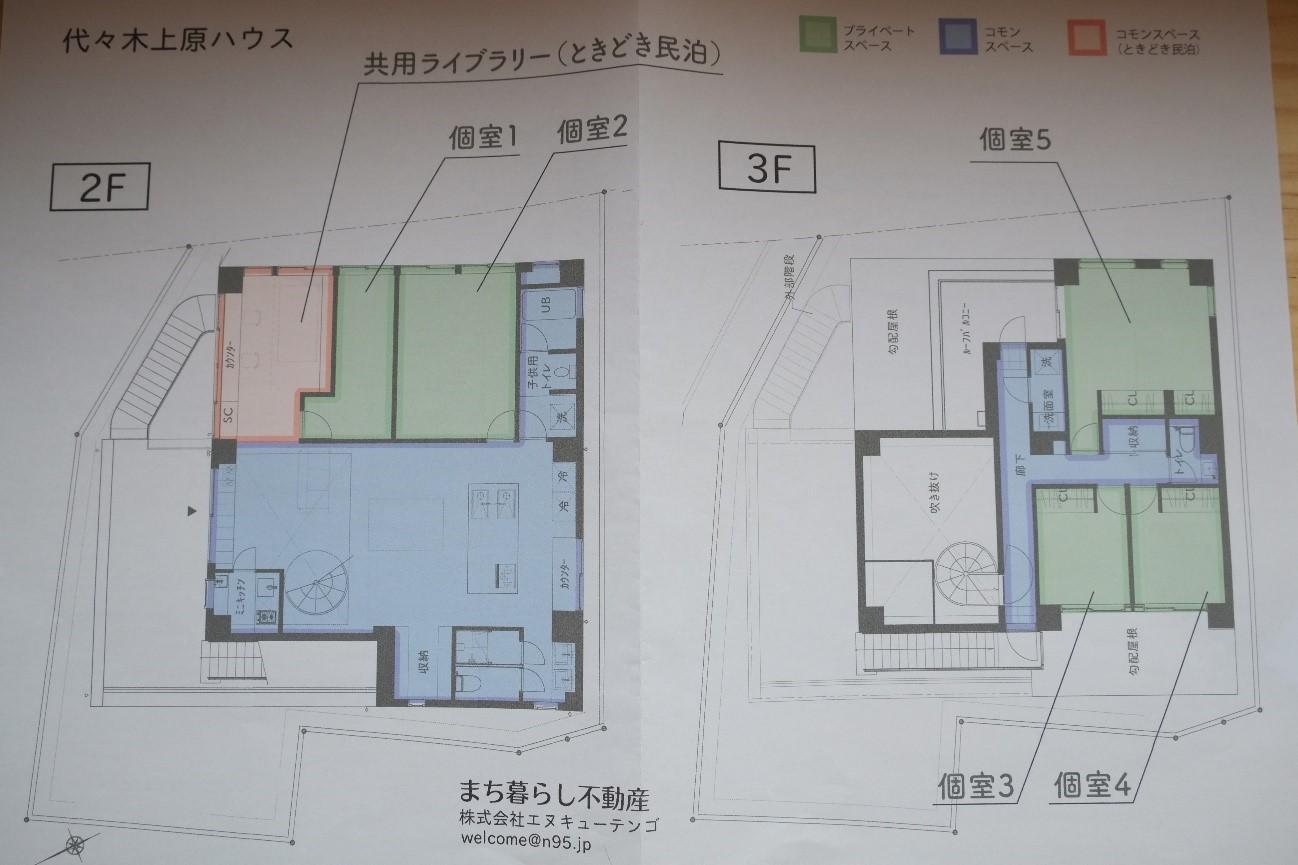 シェアハウス平面図