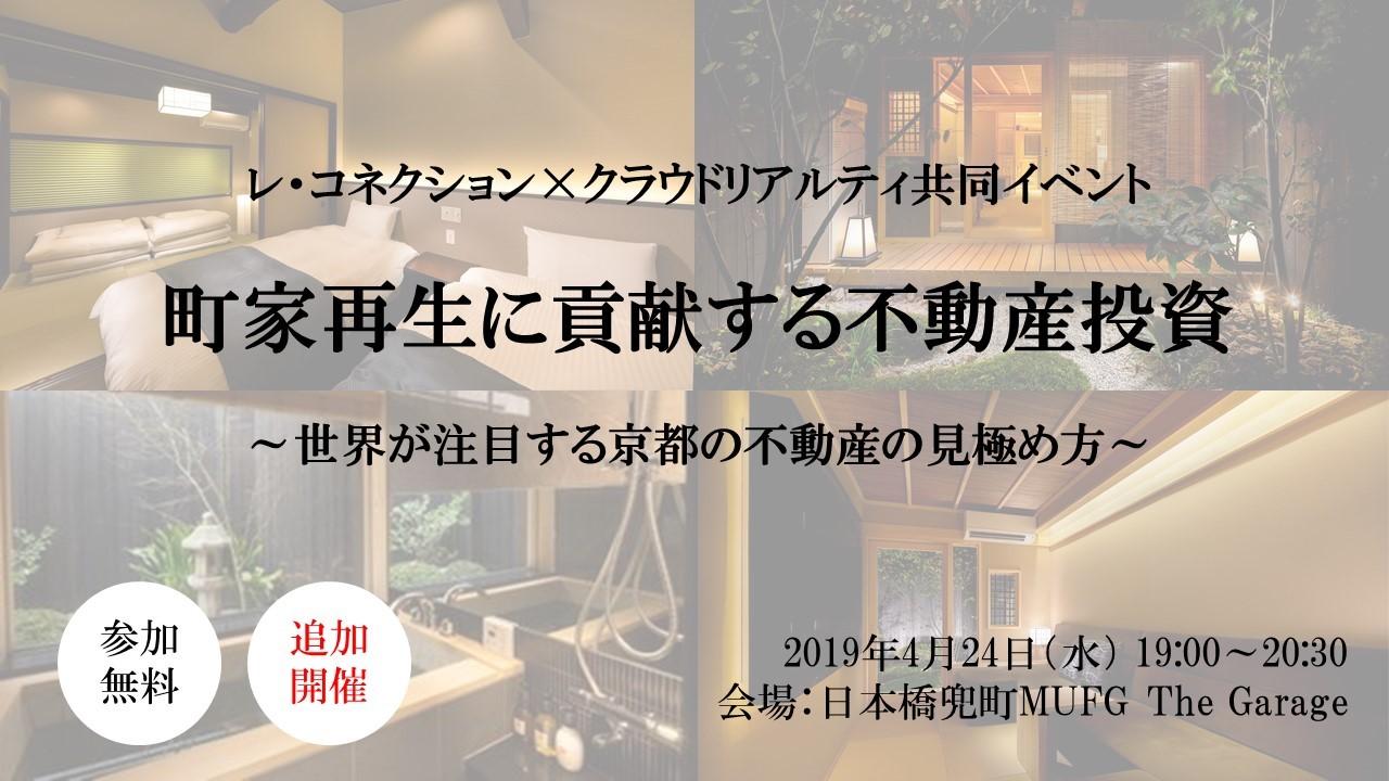 レ・コネクション×クラウドリアルティ共同イベント