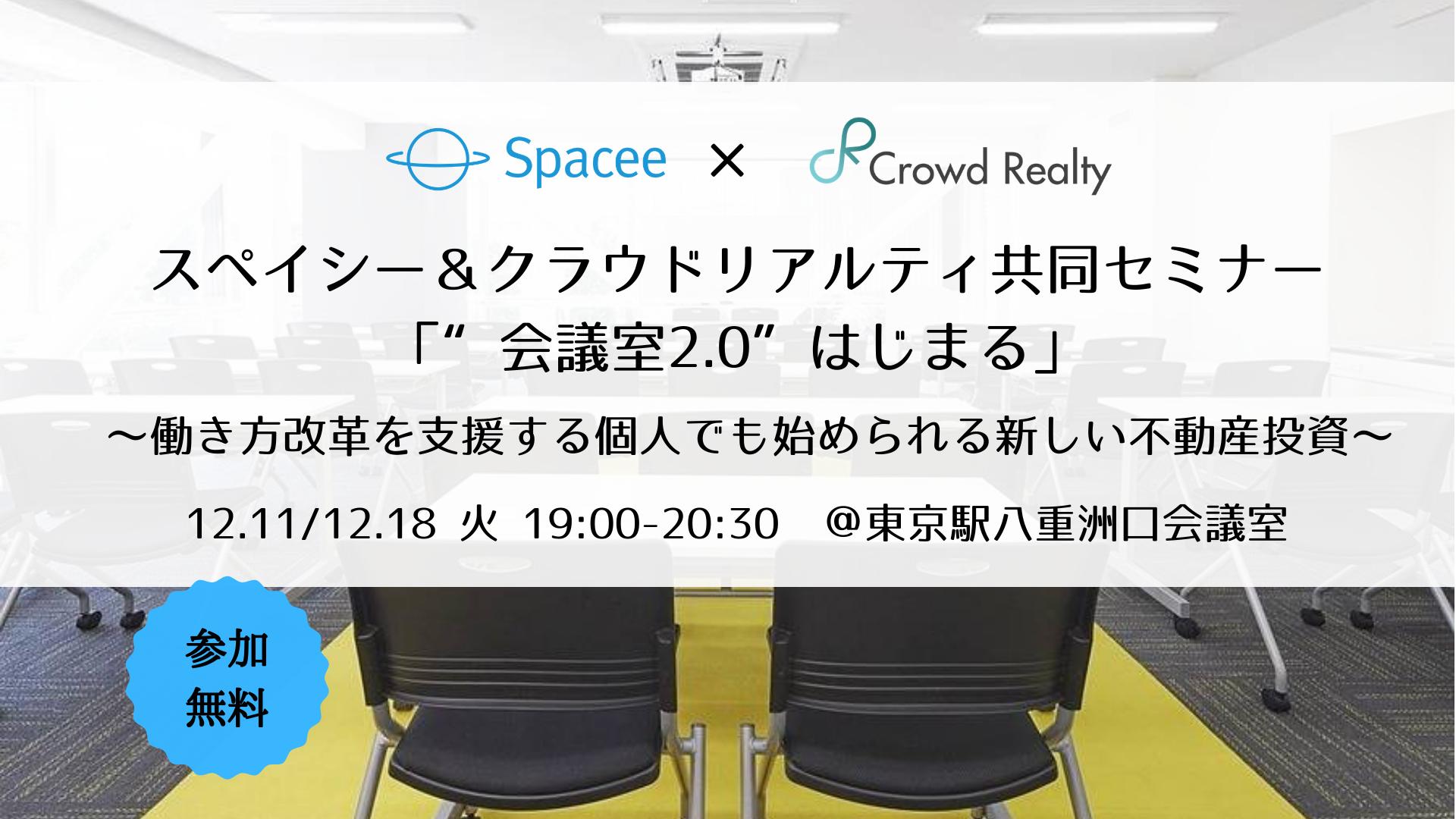 スペイシー×クラウドリアルティ共同イベント画像