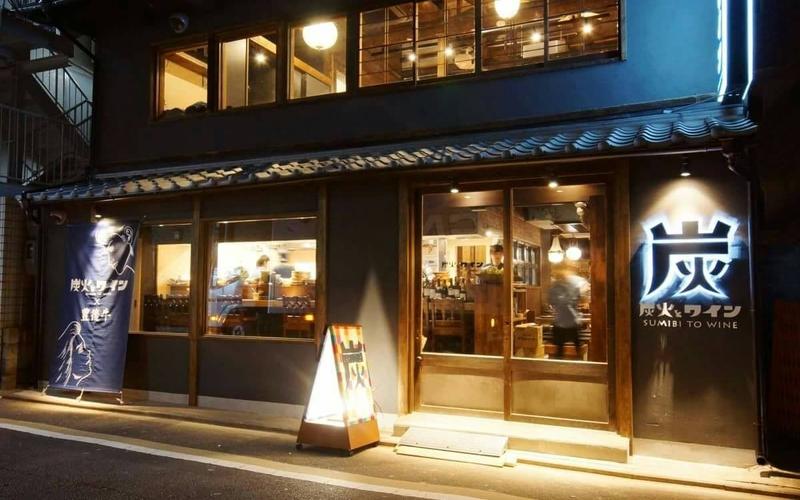 炭火とワイン京都駅前店
