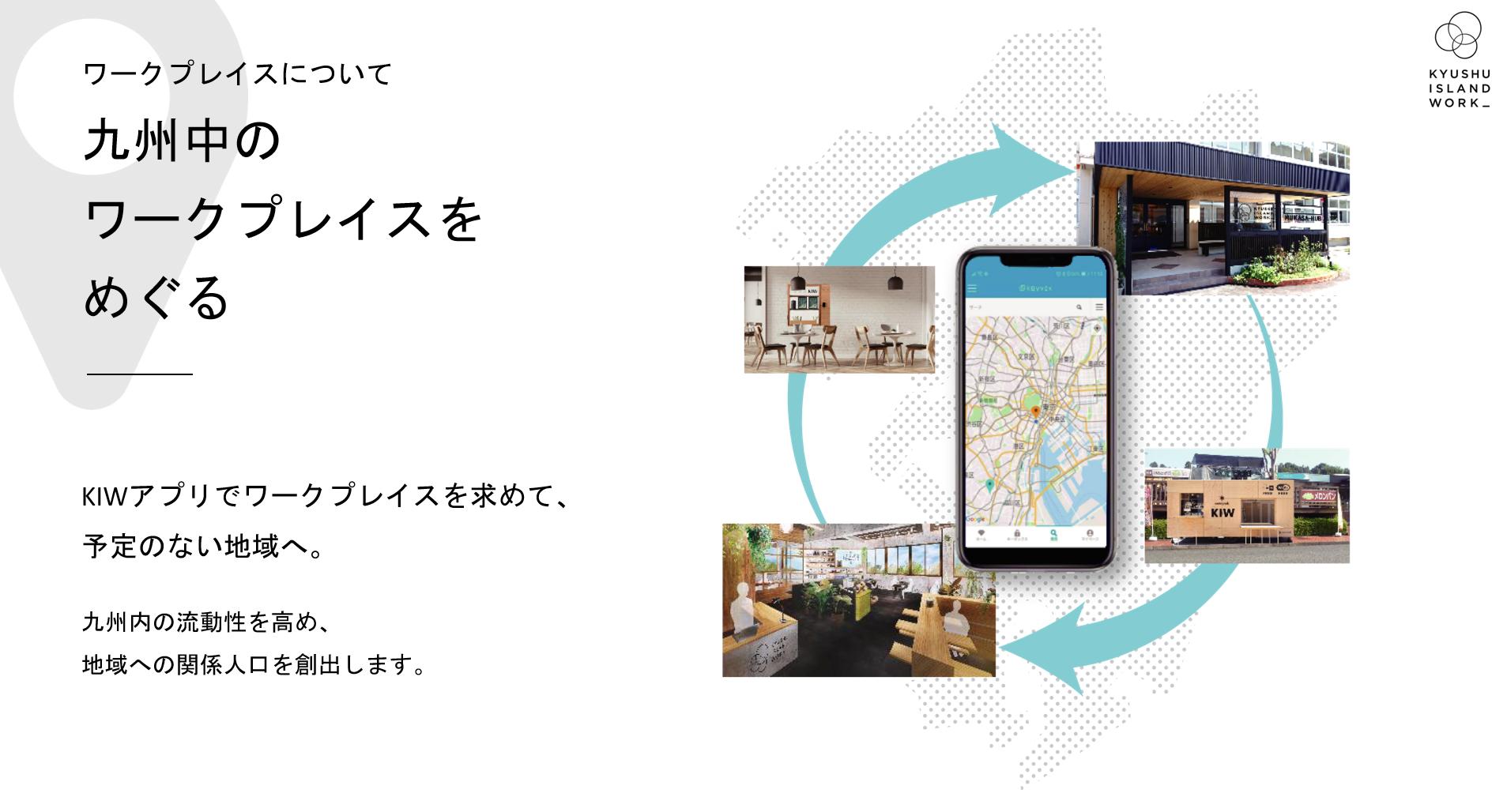 九州中のワークプレイス