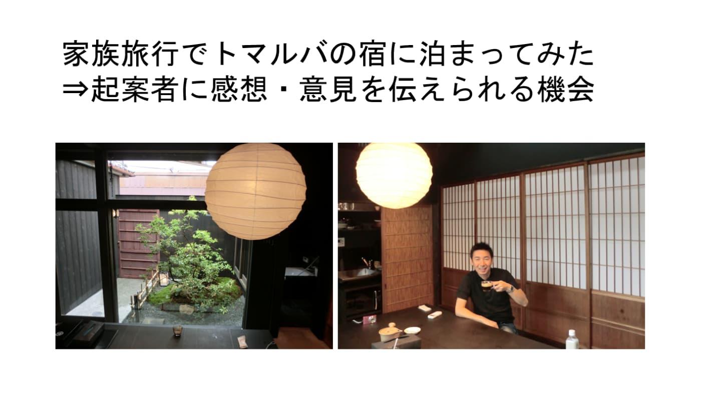 Kさんが宿泊した「和紙ノ宿」の様子。スライドは、イベントのためにKさん自ら準備してくださったもの